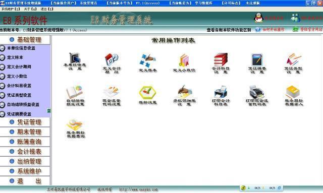 <b>E8财务管理软件增强版V7.79官方版</b>