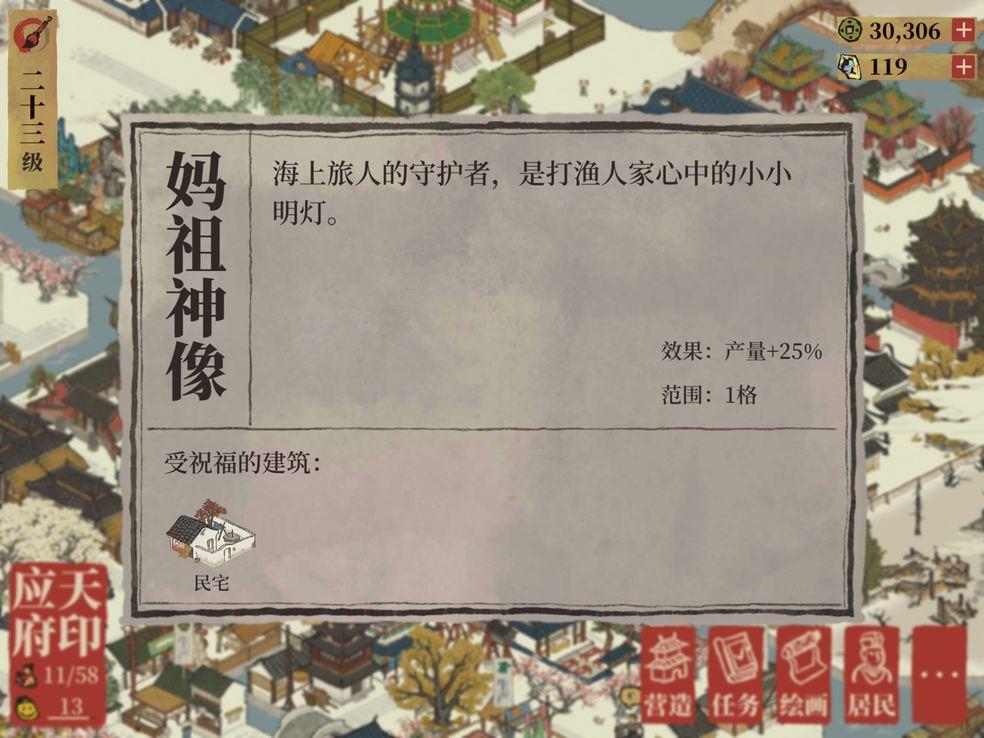 江南百景图妈祖神像获取途径 妈祖神像效果详解