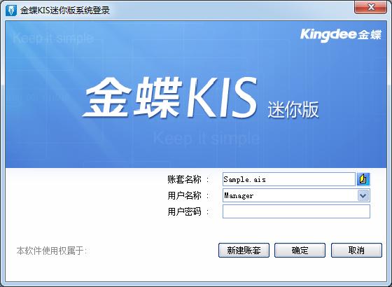 <b>金蝶KISV12.0迷你版</b>