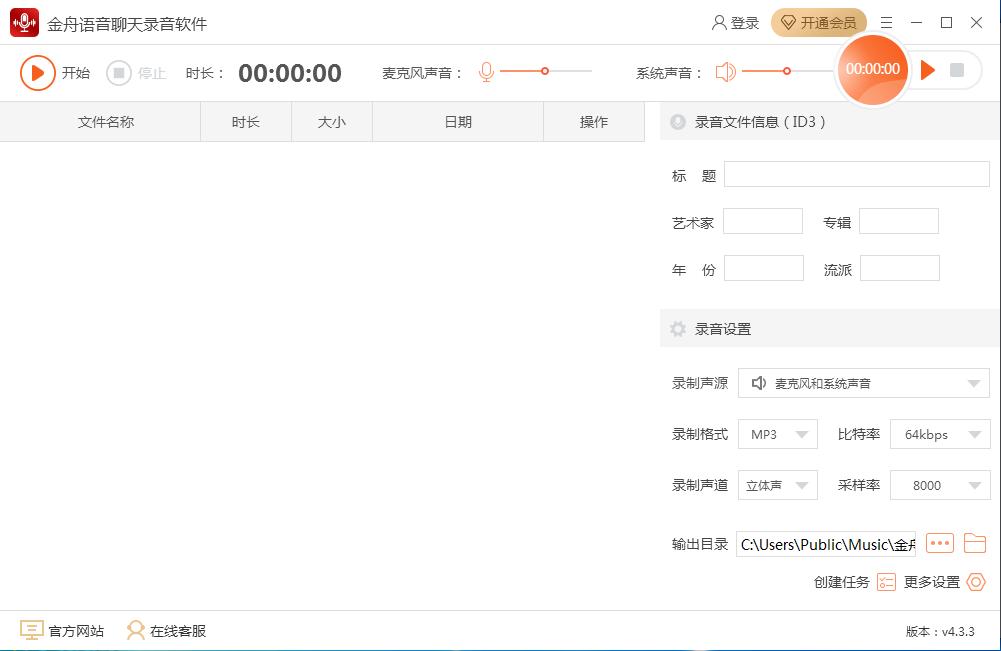 <b>金舟语音聊天录音软件V3.2.4.0官方版</b>