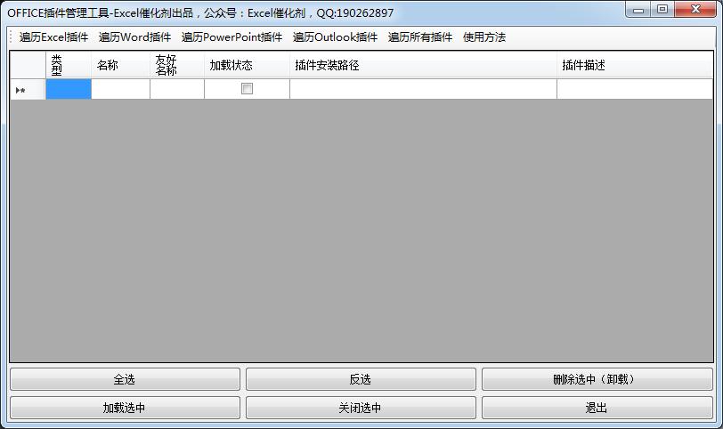 <b>office插件管理工具V1.0绿色版</b>