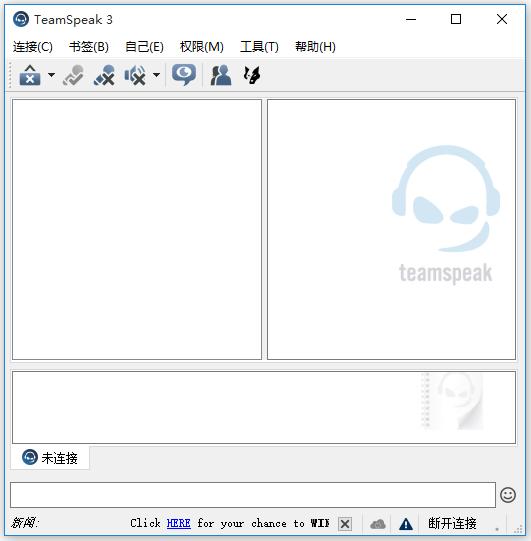 TeamSpeakV3.5.2.0官方版