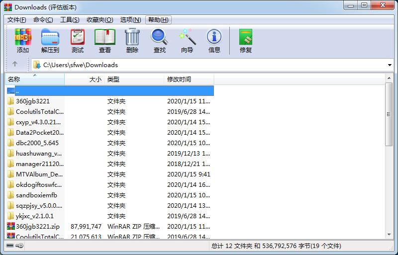 WinRARx64V5.8简体中文版