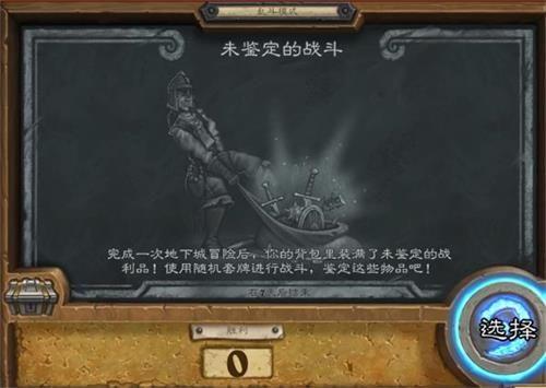 炉石传说新乱斗未鉴定的战斗模式详解 未鉴定的