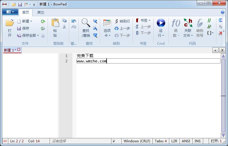 <b>BowPadV2.6.3官方版</b>