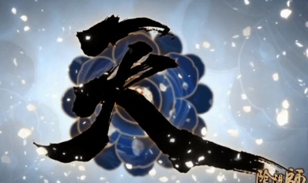 阴阳师四周年新式神猜想 阴阳师四周年新式神有