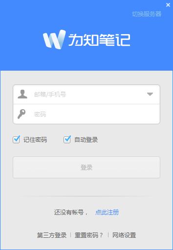 <b>为知笔记V4.13.13.0官方版</b>
