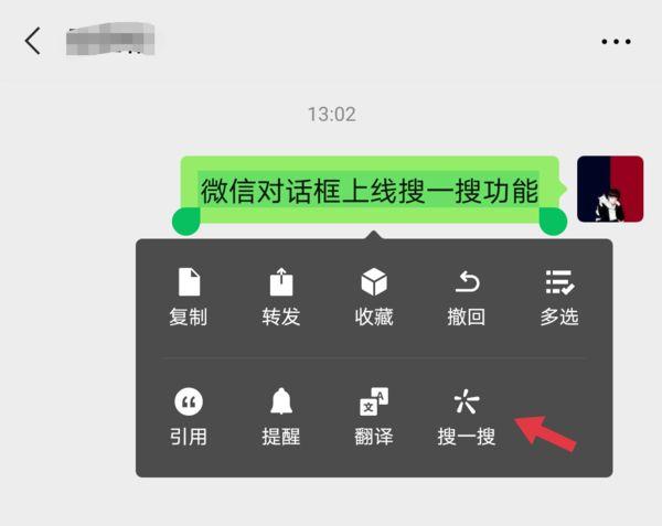 <b>微信对话框搜一搜是什么 微信搜一搜功能介绍</b>