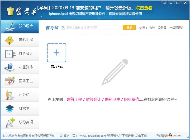 金考典考试软件V25.1官方版