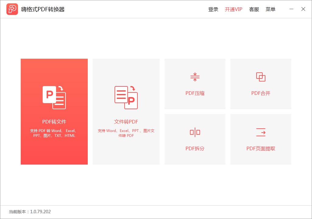 <b>嗨格式PDF转换器V2.0.150.448官方版</b>