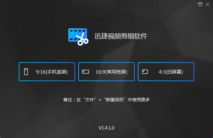 <b>迅捷视频剪辑软件V1.5.1免费版</b>