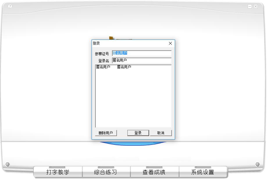 打字旋风V1.0官方版