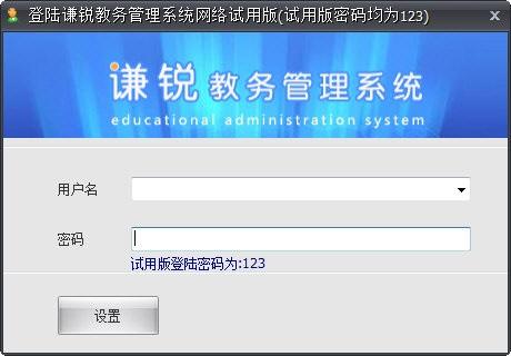 谦锐教务管理系统V21.0网络版