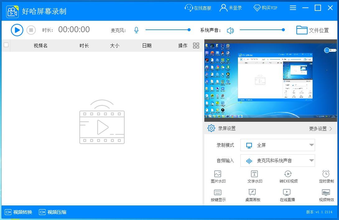 <b>好哈屏幕录制V1.0.1.2115官方版</b>