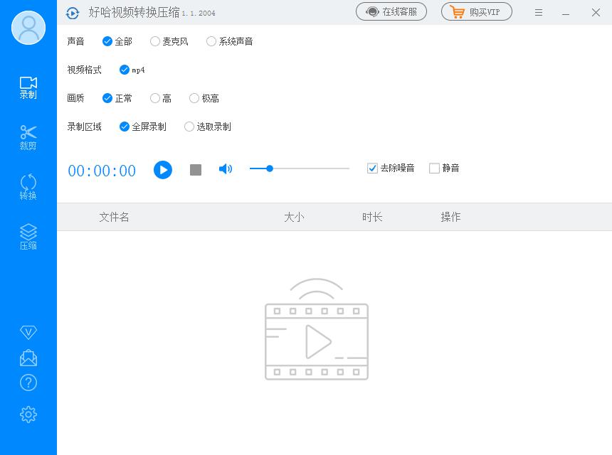 <b>好哈视频转换压缩V1.1.2004官方版</b>