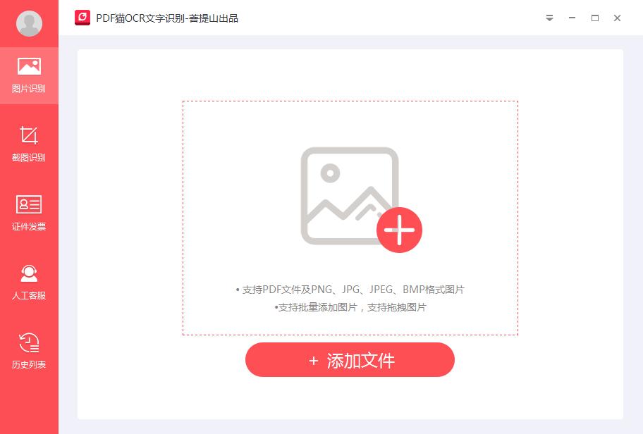 <b>PDF猫OCR文字识别V1.0.0.1官方版</b>