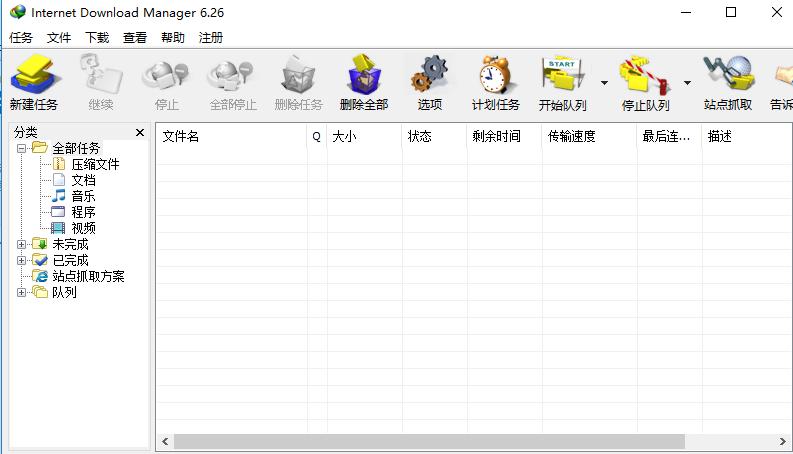 <b>InternetDownloadManagerV6.38.2.1精简版</b>