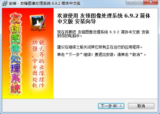 <b>友锋图像处理系统V8.0简体中文版</b>