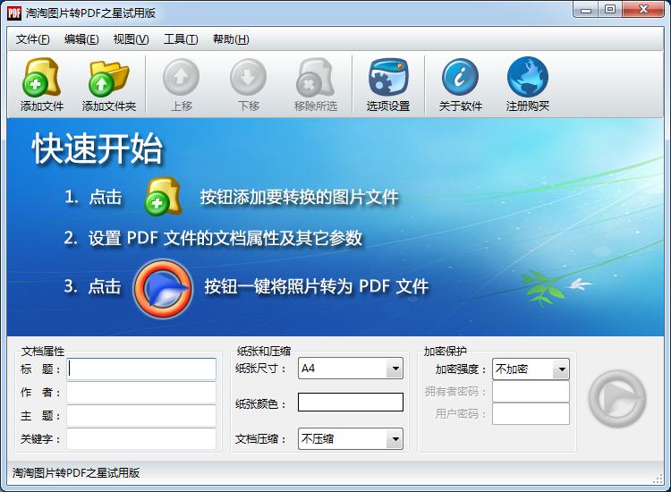<b>淘淘图片转PDF之星V2.0.0.108官方版</b>