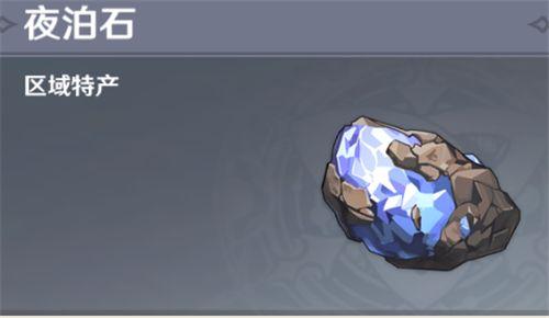原神夜泊石矿点位置一览 原神夜泊石矿分布位置