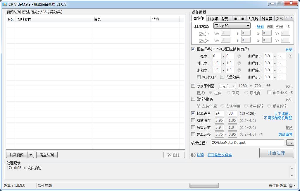 CRVideoMate(视频综合处理工具)V1.0.5.3官方版