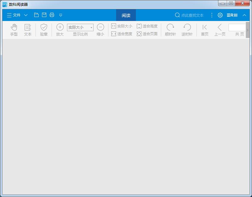 数科阅读器V3.0.20.0615官方版