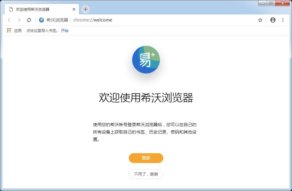 <b>希沃浏览器V2.0.10.3573官方版</b>