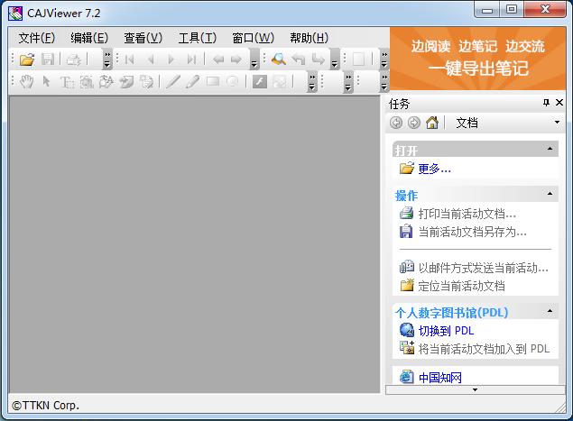 CAJviewerV7.3.109官方版
