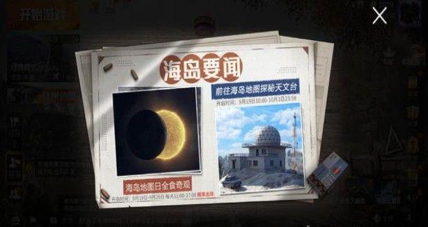 和平精英日食模式玩法详解 和平精英日食活动攻