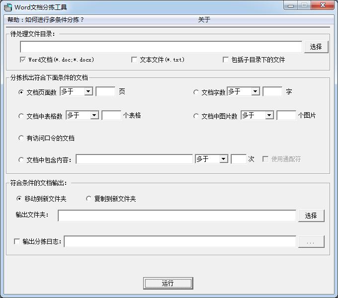 <b>Word文档分拣工具V1.9官方版</b>