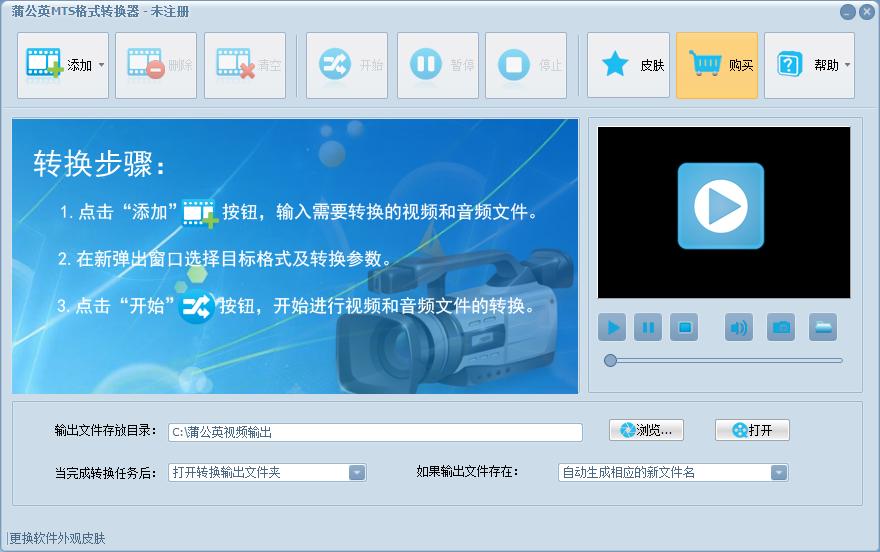 <b>蒲公英MTS格式转换器V9.3.6.0官方版</b>