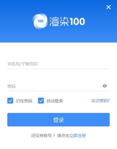 <b>渲染100V3.0.2.8官方版</b>