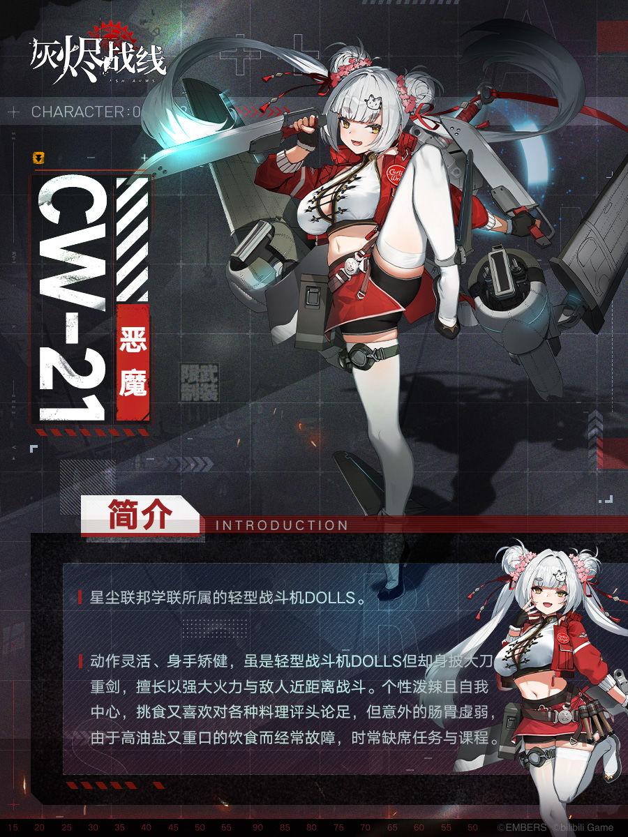 灰烬战线CW-21恶魔厉害吗 灰烬战线CW-21战斗机强度