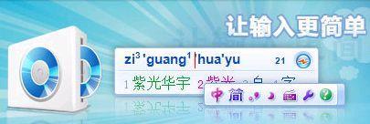 <b>华宇拼音输入法V7.0.1.50官方版</b>