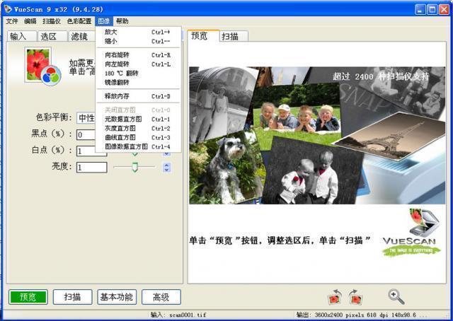 VueScan64位V9.7.35.0官方版