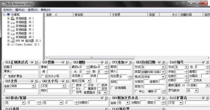 BulkRenameUtilityx64V3.4.1.0官方版