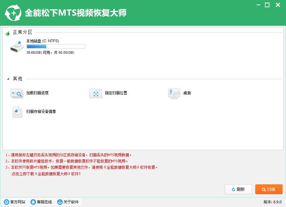 <b>全能松下MTS视频恢复大师V6.9.0官方版</b>