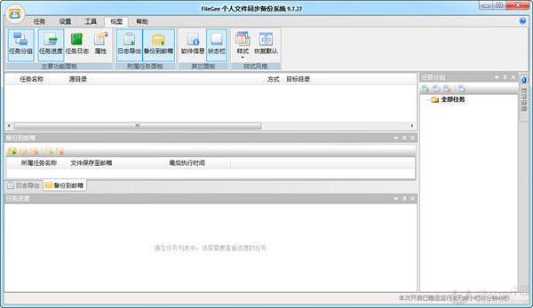 <b>FileGee个人文件同步备份系统V10.3.3.0官方版</b>