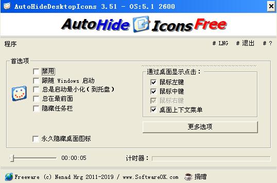 <b>AutoHideDesktopIconsV4.33官方版</b>