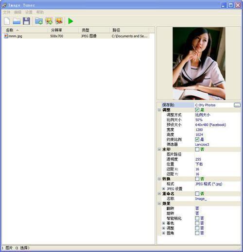 <b>ImageTunerV8.0.0.0官方版</b>