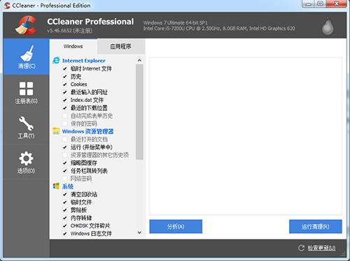 <b>CCleanerV5.72.0.7994中文版</b>