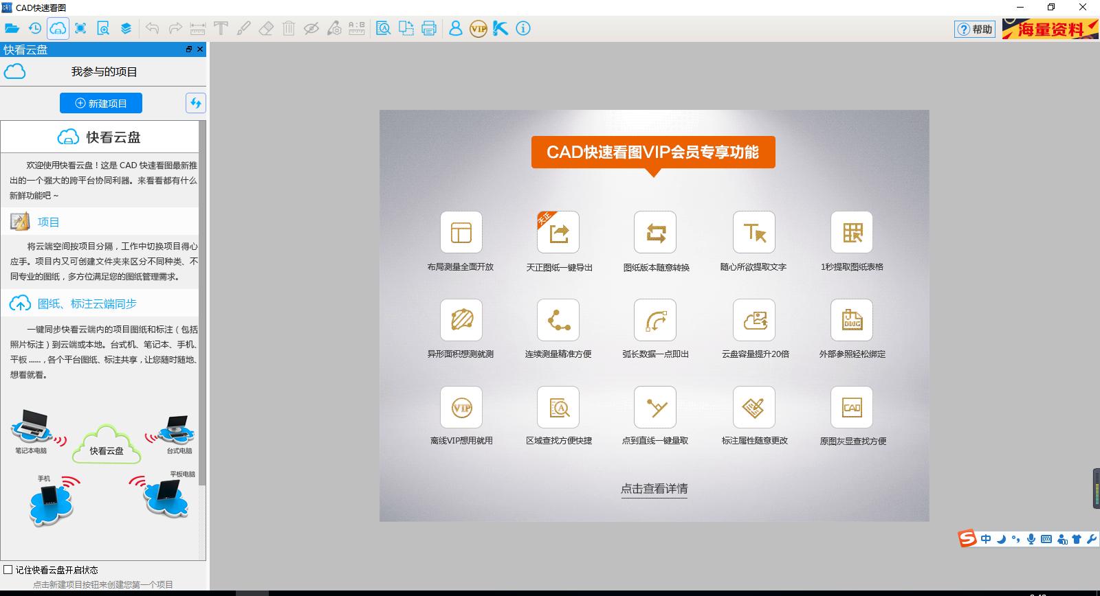 <b>CAD快速看图工具V5.13.0.70官方版</b>
