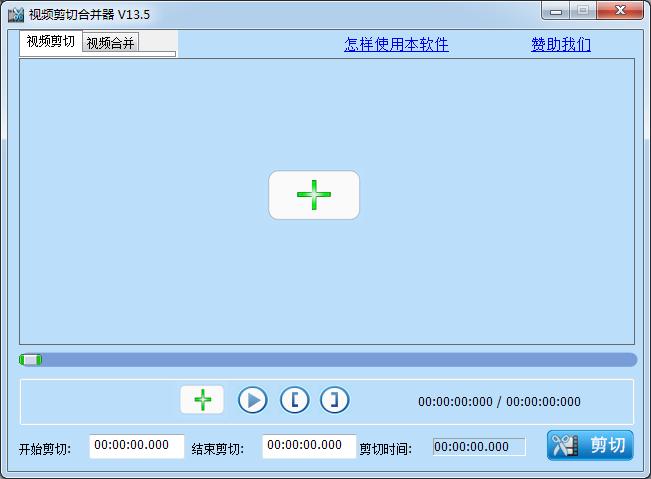 视频剪切合并器V13.7官方版