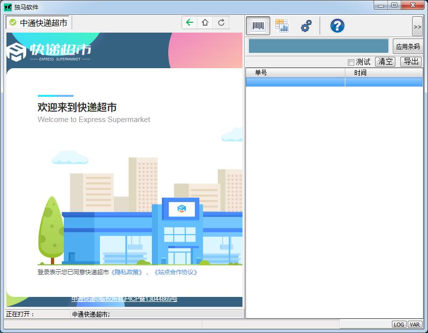 <b>DM独马拍照出库软件V2.5绿色版</b>