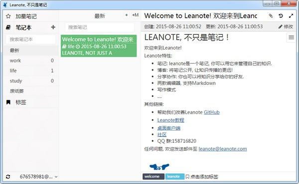 <b>LeanoteV2.6.2绿色版</b>