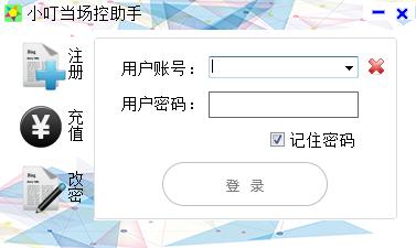 <b>小叮当场控助手V5.9.4.4官方版</b>