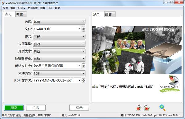 VueScanProV9.7.34官方版