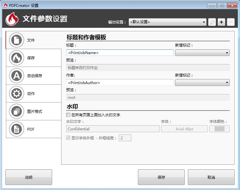 PDFCreatorV4.1.2官方版