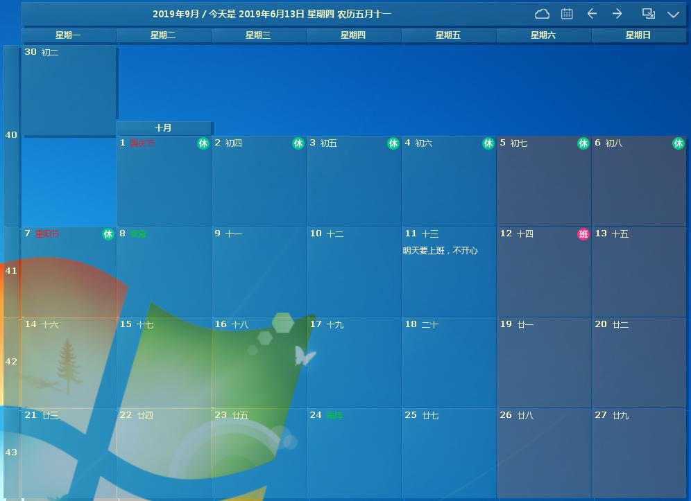 <b>Desktopcal桌面日历V2.3.79.5205官方版</b>