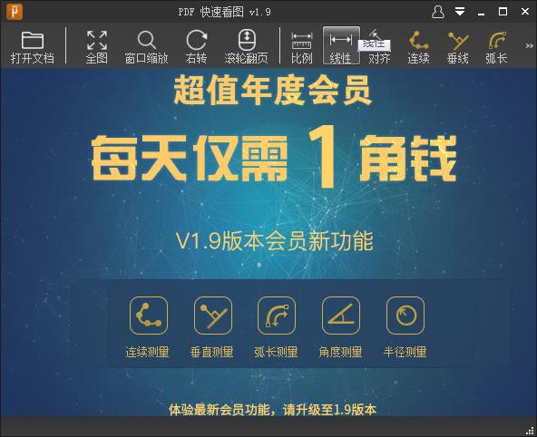 广联达PDF快速看图V2.0.0.0官方版